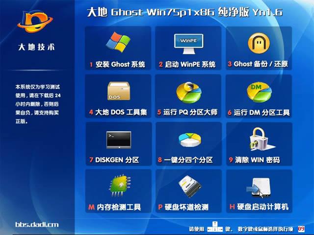 大地系统 Ghost Win7 Sp1 x86 纯净版Yn1.6