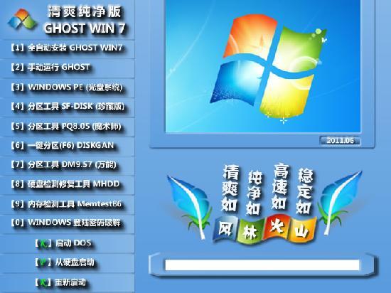 风林火山 Ghost Win7 SP1 清爽纯净版V2011_06[64位系统]