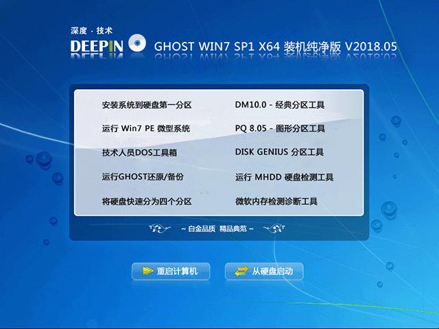 深度技术 GHOST WIN7 SP1 X64 装机纯净版 V2018.05(64位)