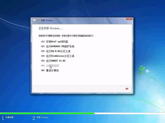 天意制作 GHOST WIN7 SP1 IE9 X64 v2011.09 中秋团圆纯净版