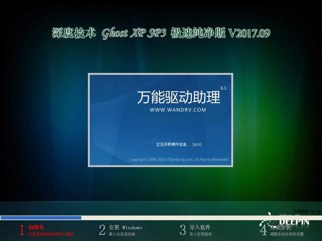 深度技术 GHOST XP SP3 极速纯净版 V2017.09