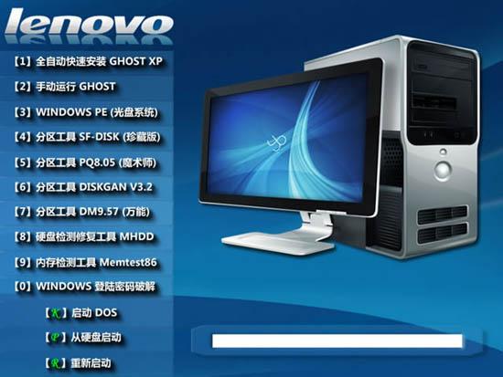 联想电脑专用 GHOST XP SP3 快速装机版 V2011.08