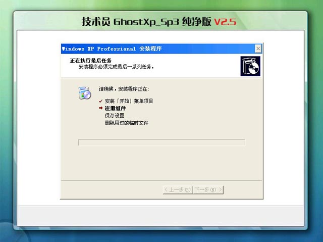 技术员联盟 Ghost Xp Sp3 纯净版 v2.5