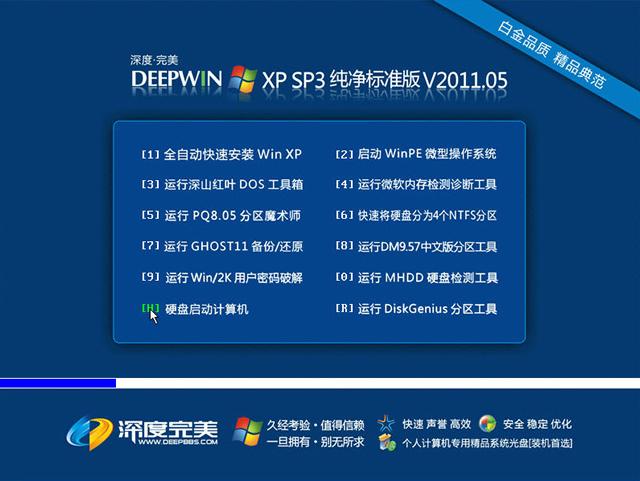 深度完美GHOST XP SP3 纯净标准版 V2011.05
