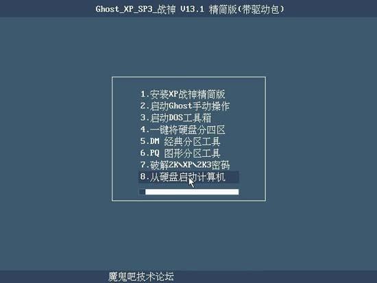 【轻快稳定】GHOST XP SP3 战神 V13.1 精简纯净版 By 雷野