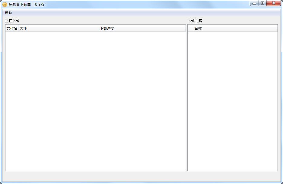 乐影音下载器 V6.0