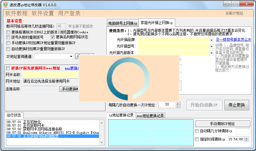 速改通ip转换修改器 V1.6.6.0