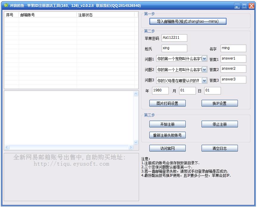 冲浪的鱼苹果ID注册激活工具 V3.0.2.5