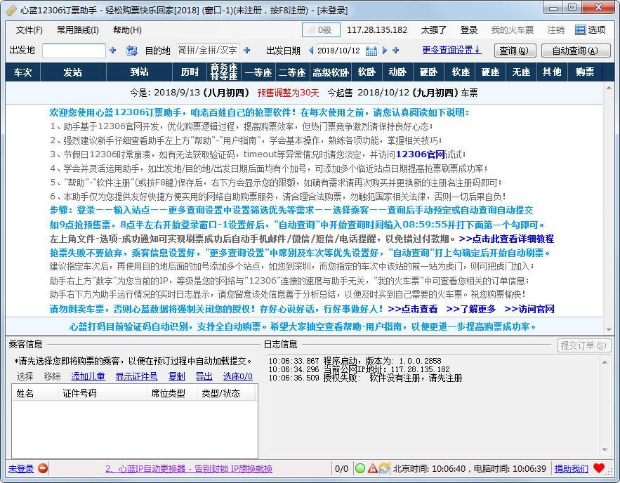 心蓝12306订票助手 V1.0.0.2858