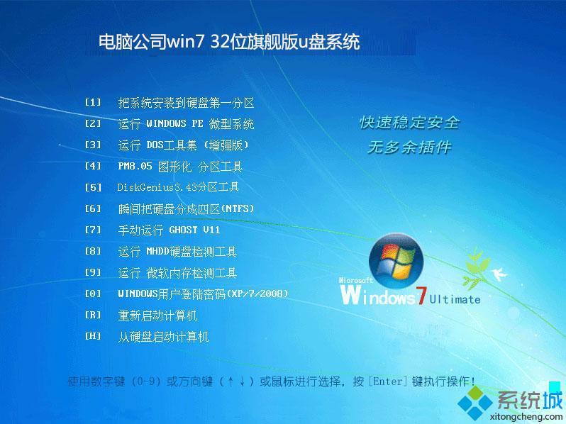 电脑公司win7 32位旗舰版u盘系统下载V2016.11