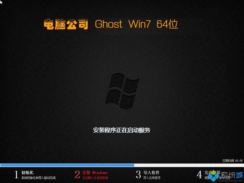 电脑公司ghost win7 64位u盘安全版系统V2017.04