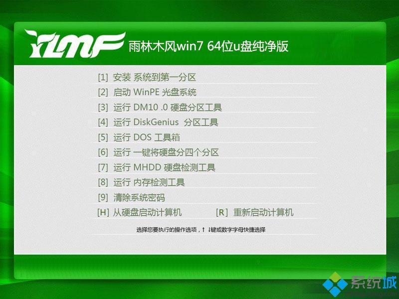 雨林木风win7 64位u盘纯净版下载V2016.11