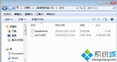 中关村windows7 64位旗舰u盘系统下载V2016.09