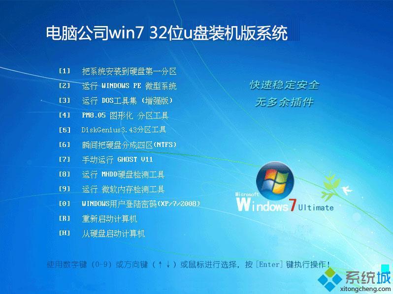 电脑公司win7 32位u盘装机版系统V2017.03