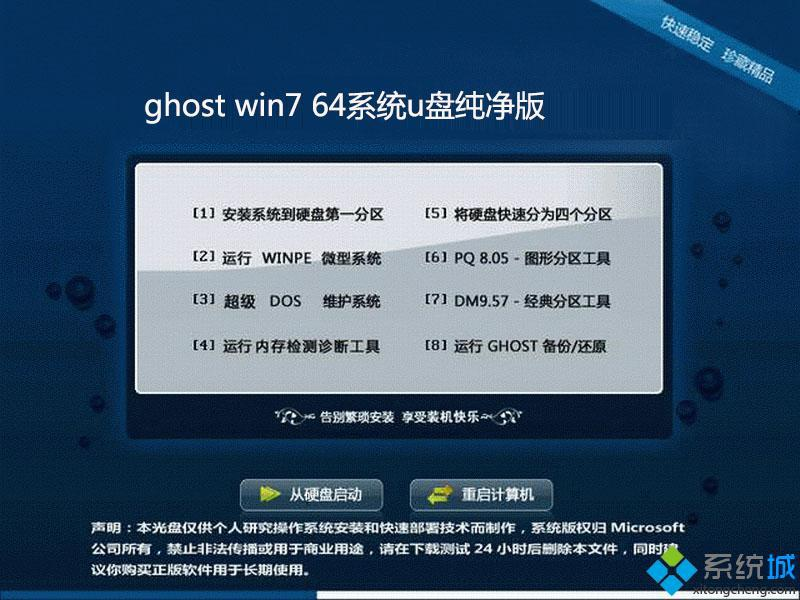 ghost win7 64系统u盘纯净版下载V2017.02