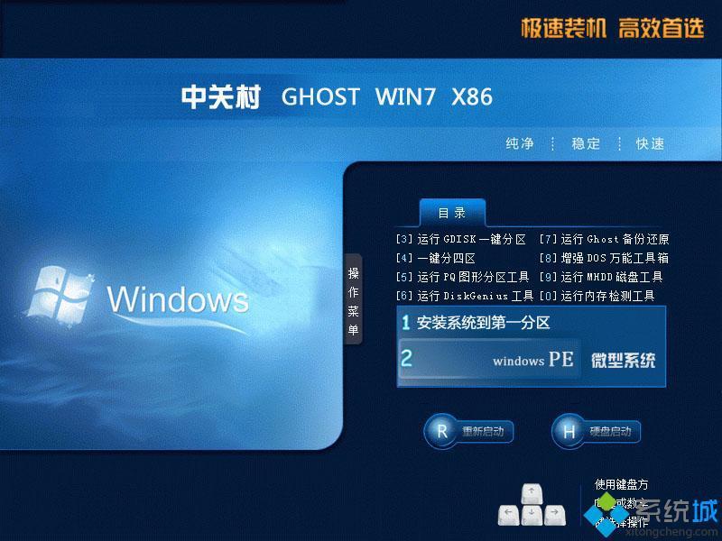 中关村win7 32位旗舰版u盘系统V2016.12