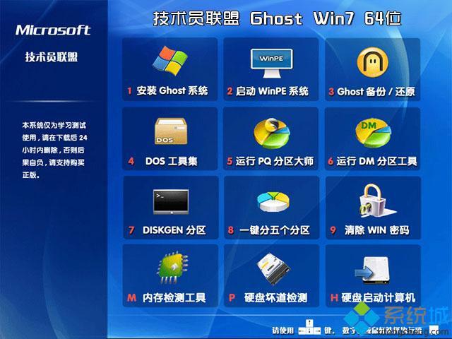 技术联盟ghost win7 64位u盘一键装机版系统V2016.11