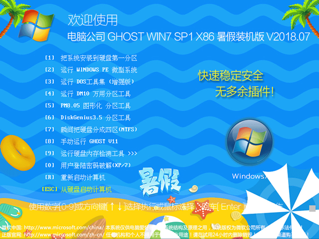 电脑公司 GHOST WIN7 SP1 X86 暑假装机版 V2018.07(32位)