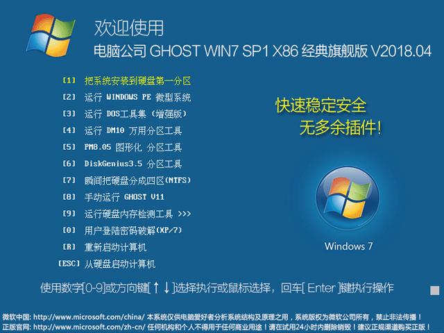 电脑公司 GHOST WIN7 SP1 X86 极速体验版 V2017.12(32位)