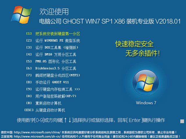电脑公司 GHOST WIN7 SP1 X86 装机专业版 V2018.01(32位)