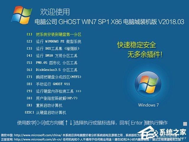 电脑公司 GHOST WIN7 SP1 X86 电脑城装机版 V2018.03(32位)