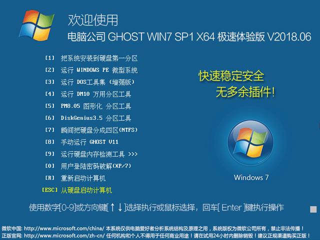 电脑公司 GHOST WIN7 SP1 X64 极速体验版 V2018.06(64位)