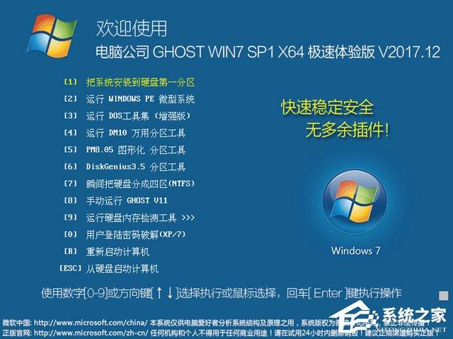 电脑公司 GHOST WIN7 SP1 X64 极速体验版 V2017.12(64位)