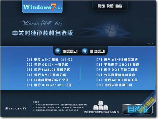 中关村 GHOST WIN7 SP1 万能自选旗舰版(64位)2011十一巨献