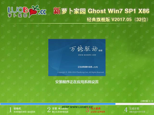 萝卜家园 GHOST WIN7 SP1 X86 极速装机版 V2015.06 (32位)