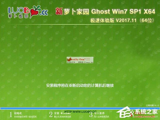 萝卜家园 GHOST WIN7 SP1 X64 完美装机版 V2017.11(64位)