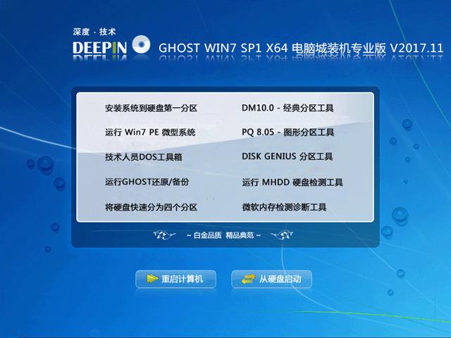 深度技术 GHOST WIN7 SP1 X64 电脑城装机专业版 V2017.11(64位)