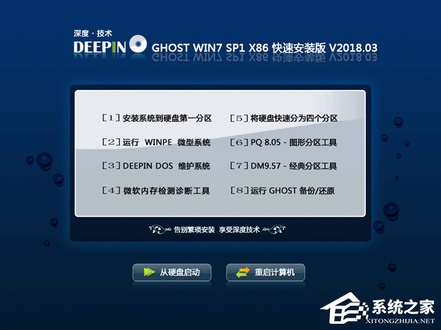 深度技术 GHOST WIN7 SP1 X86 快速安装版 V2018.03(32位)