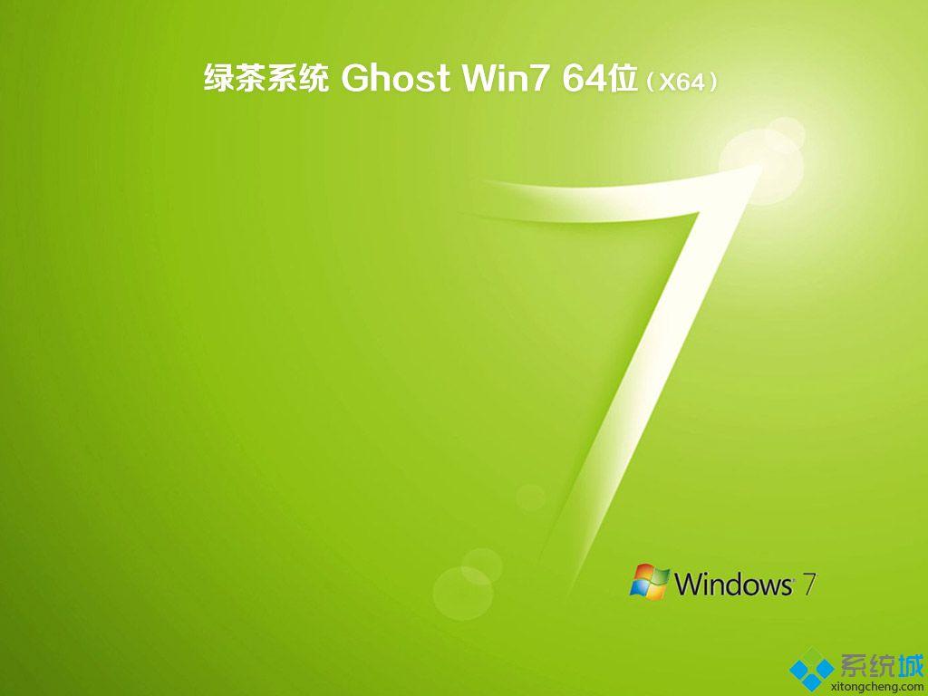 绿茶系统ghost win7 64位免激活最新版V2018.08