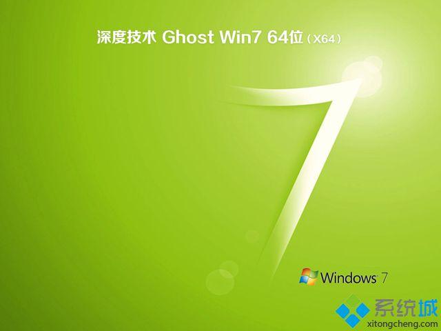 深度技术ghost win7 64位一键装机版V2018.05