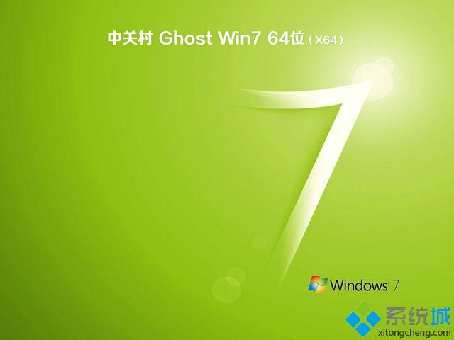 中关村ghost win7 64位纯净优化版V2018.06