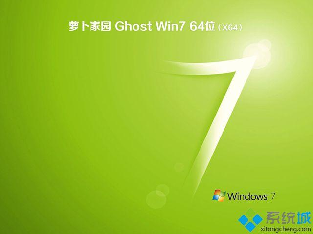 萝卜家园ghost win7 64位旗舰硬盘版V2018.05