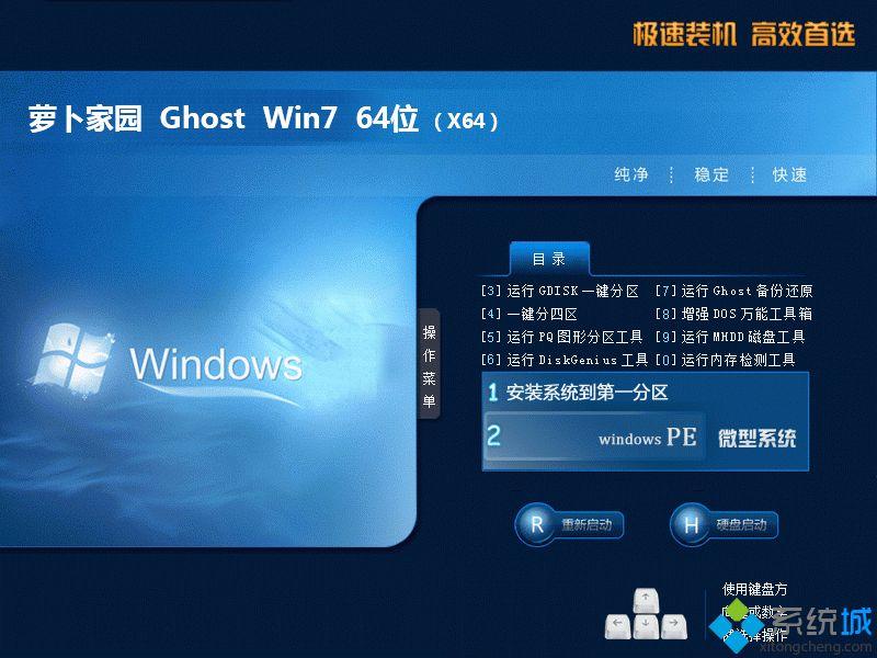 萝卜家园ghost win7 64位旗舰纯净版V2018.07