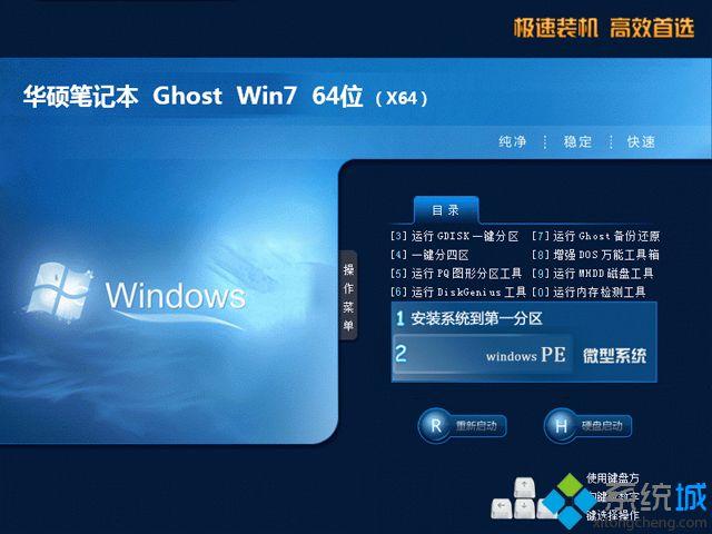 华硕笔记本ghost win7 64位旗舰装机版V2018.04