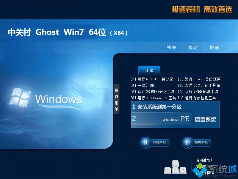 中关村ghost win7 64位旗舰优化版v2018.09