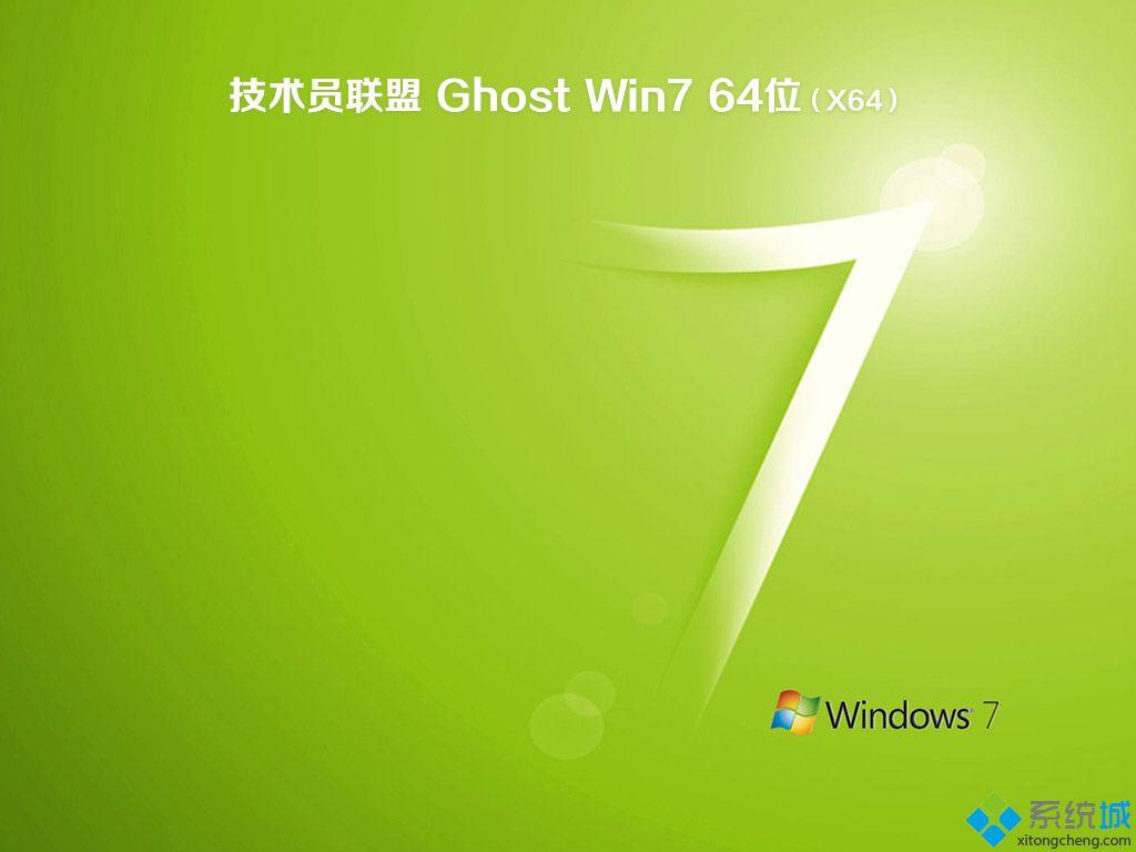 技术员联盟ghost win7 64位旗舰硬盘版V2018.08