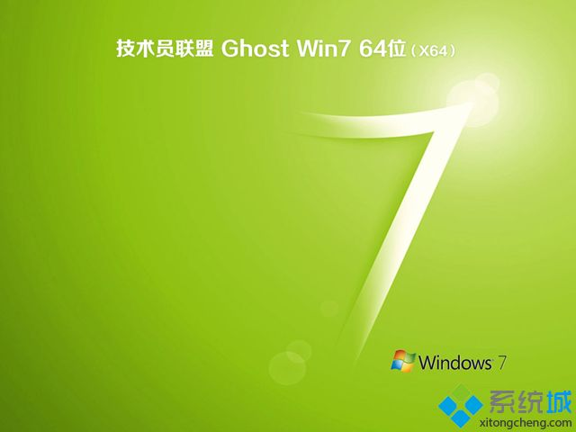技术员联盟ghost win7 64位旗舰最新版V2018.05