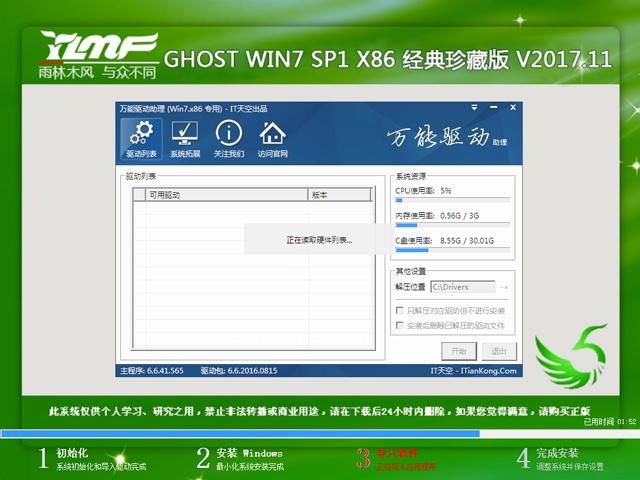 雨林木风 GHOST WIN7 SP1 X86 经典珍藏版 V2017.11(32位)