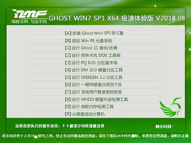 雨林木风 GHOST WIN7 SP1 X64 极速体验版 V2018.08(64位)