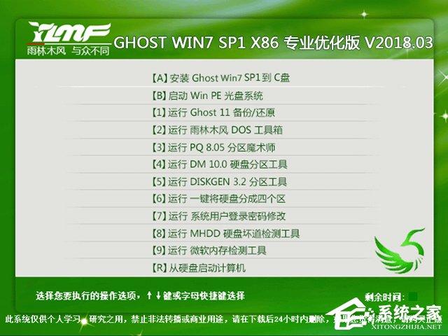 雨林木风 GHOST WIN7 SP1 X86 专业优化版 V2018.03(32位)