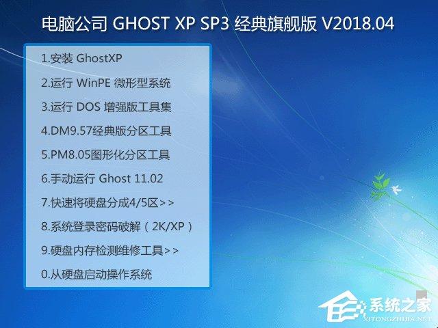 电脑公司 GHOST XP SP3 经典旗舰版 V2018.04