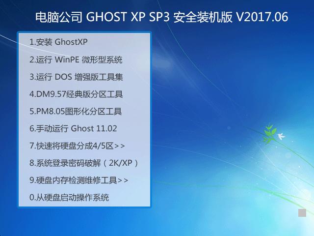 电脑公司 GHOST XP SP3 安全装机版 V2017.06