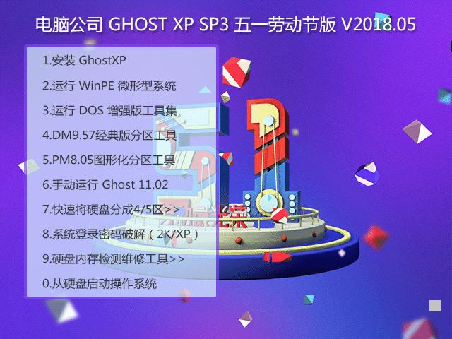 电脑公司 GHOST XP SP3 五一劳动节版 V2018.05