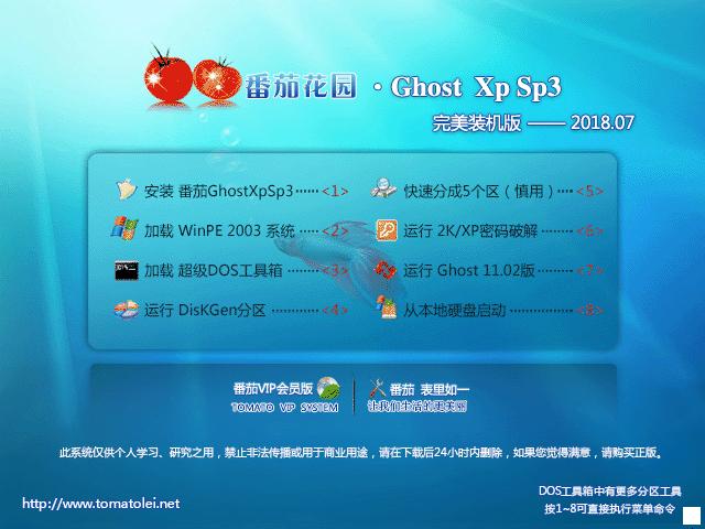 番茄花园 GHOST XP SP3 完美装机版 V2018.07