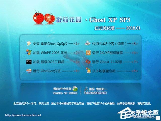 番茄花园 GHOST XP SP3 正式优化版 V2018.01