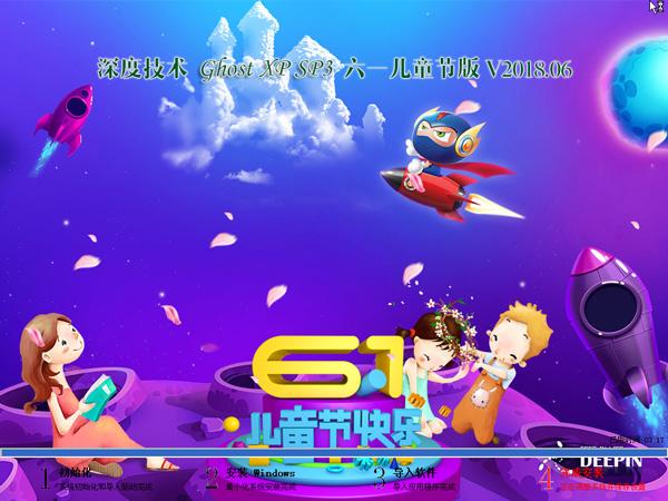 深度技术 GHOST XP SP3 六一儿童节版 V2018.06